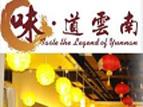 云南美食纪录片
