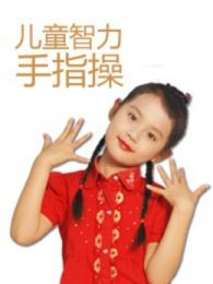 儿童智力手指操