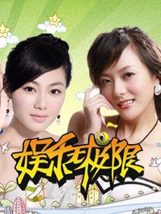 110330江映蓉助威2011快女