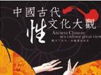 中国古代性文化大观