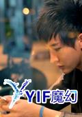 YIF魔幻 2012