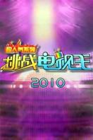 挑战电视王 2010