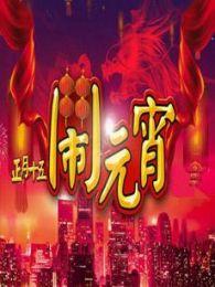 2015北京卫视元宵晚会