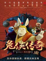《兔侠传奇》首映典礼