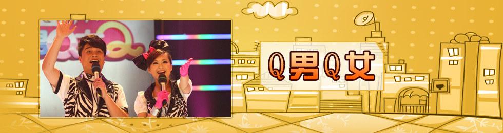 Q男Q女Q(完)