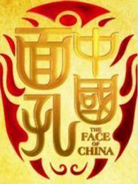 中国面孔 第二季