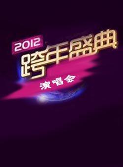 2012跨年晚会