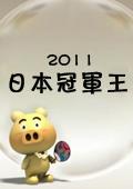 日本冠军王 2011