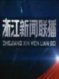 浙江新闻联播 废弃