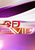 今日VIP 2011