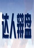 达人辩盘2012