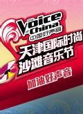中国好声音天津音乐节