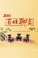 百姓聊斋 2010