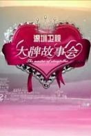 大牌故事会 深圳卫视 2012