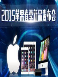 2015苹果春季新品发布会