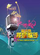 I Am Singer