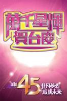 万千星辉贺台庆 2012