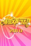 剧风行动 2010