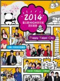 台北2014跨年晚会
