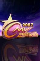中国音乐电视 2007
