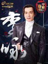 中国面孔 第2季