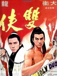 双侠(1978)