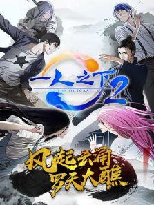 一人之下 第2季 中文版
