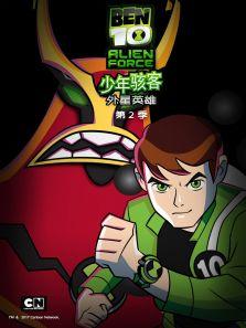 少年骇客外星英雄 第2季