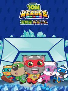 汤姆猫英雄小队