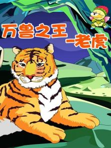 小笨熊之万兽之王-老虎