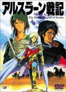 亚尔斯兰战记旧版OVA