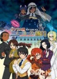 樱花大战OVA6-纽约篇
