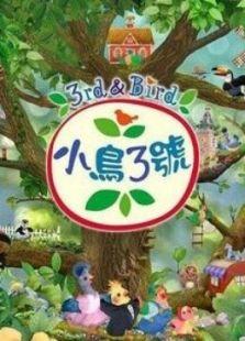 小鸟3号 第1季 英文版