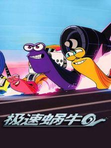 极速蜗牛:狂奔 第1季