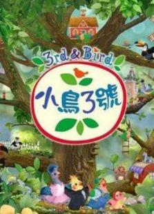 小鸟三号第二季 英文版