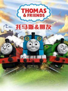 托马斯和他的朋友们之幼儿情绪管理