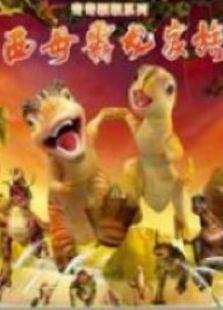恐龙系列之: 西母霸龙家族