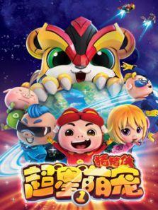 猪猪侠之超星萌宠第1季