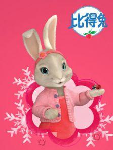 比得兔第二季上