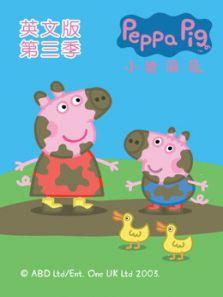 小猪佩奇 第3季 英文版