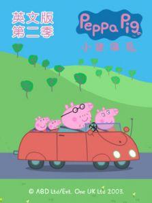 小猪佩奇 第2季 英文版