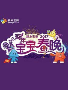 积木宝贝2017宝宝春晚