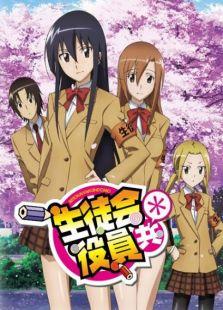 妄想学生会第2季OVA