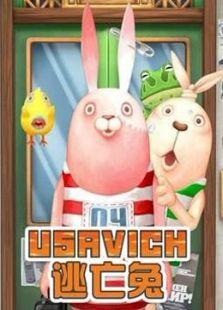 逃亡兔 第5季