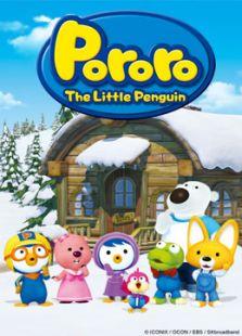 小企鹅啵乐乐 第1季 英文版