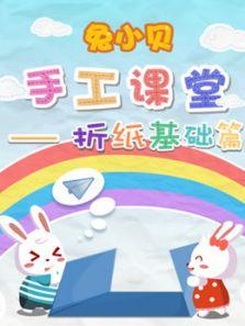 兔小贝手工课堂折纸基础篇