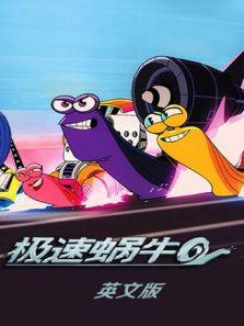 极速蜗牛:狂奔 第1季 英文版