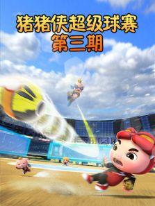 猪猪侠超级球赛 第3期