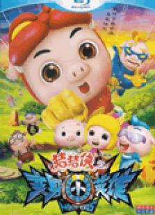 猪猪?#20048;?#21464;身小英雄