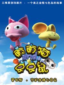 南南猫和京京鼠 第4季
